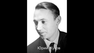Людмила Гурченко и миповцы - Юрий Жуков, Томск