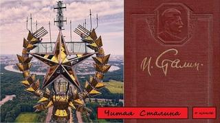 Читаем Сталина вместе с М.В. Поповым! Введение в цикл