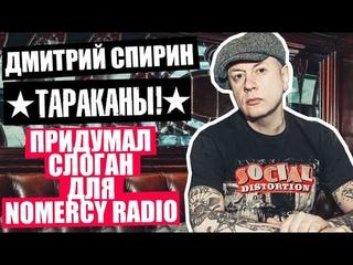 ДМИТРИЙ СПИРИН (ТАРАКАНЫ!) ПРИДУМАЛ СЛОГАН ДЛЯ NOMERCY RADIO