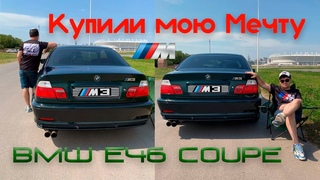 КУПИЛ СВОЮ МЕЧТУ - BMW E46 Coupe c NFS: Most Wanted