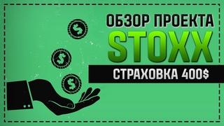 ОБЗОР STOXX CLUB - НИЗКОДОХОДНЫЙ ИНВЕСТИЦИОННЫЙ ПРОЕКТ! СТРАХОВКА 400$