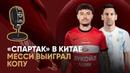 Звуки футбола. Новый сезон скоро, «Спартак» в Китае, а Месси выиграл Копу!