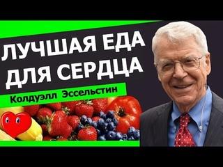 🔴💎ПРОДУКТЫ ДЛЯ ЛЕЧЕНИЯ СЕРДЦА    TED   ХИРУРГ КОЛДУЭЛЛ ЭССЕЛЬСТИН