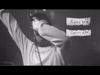 Кости — Два билета в ад (Official Music Video)