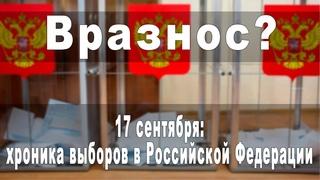 Вразнос? 17 сентября: хроника выборов в Российской Федерации