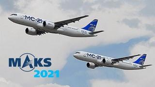 Премьера МАКС-2021: Парный пролёт МС-21-300 и МС-21-310. Эксклюзивный показ для прессы