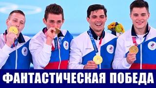 Олимпиада 2020 в Токио. Фантастическая победа российских мужчин гимнастов в командных соревнованиях.