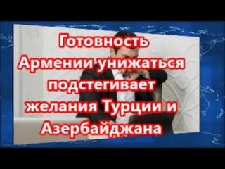 СМИ Армении: Готовность Армении унижаться подстегивает желания Турции и Азербайджана