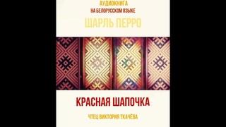 """""""Красная ШАПОЧКА"""" (на белорусском языке). Аудиосказка"""