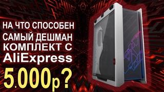 Бодрая видяха в самый дешман комплект с AliExpress?