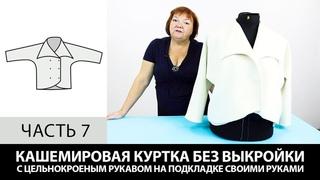 Кашемировая куртка на подкладке с цельнокроеным рукавом Как сшить своими руками без выкройки Часть 7