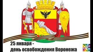 25 января – День освобождения Воронежа от немецко-фашистских захватчиков
