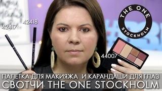СВОТЧИ Палетка для макияжа 44007 Face & Eyes Make up Карандаш для глаз 42417 42418 The ONE Орифлэйм