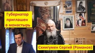 ⚡ Схиигумен Сергий Романов обратился 👉🏻 к губернатору Свердловской области Евгению Куйвашеву