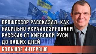 Профессор Теркулов объяснил, когда граждане Украины начали считать себя украинцами