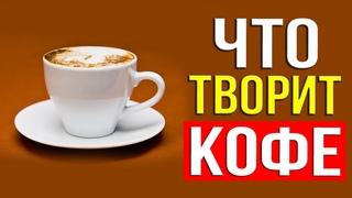 Что будет, если пить КОФЕ каждый день. ВСЯ правда о КОФЕ. Вред и польза кофе