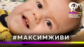 Новгородцы собирают средства на лечение Максима Малышева, страдающего страшным заболеванием