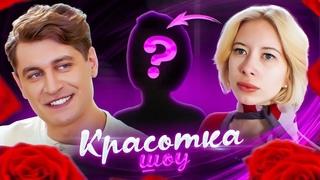 """Шоу """"Красотка"""" 1 серия"""