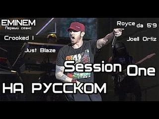 Eminem - Session One (Первый сеанс) (Crooked I, Just Blaze, Royce 5'9&Joell Ortiz (Русские субтитры)