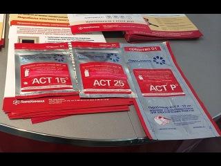 Автономное пожаротушение ACT ПироСтикер. Пластина против возгорания!