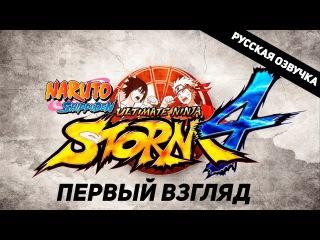 Первый взгляд Naruto Shippuden: Ultimate Ninja Storm 4. Русская озвучка