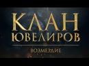 Клан Ювелиров. Возмездие 90 серия