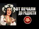 «От печали до радости» мелодрама сериал «2016»