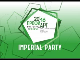 #ПрофиАРТ2016 - Imperial Party