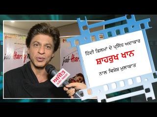 Spl. Interview with  Shahrukh Khan in Jalandhar On Ajit Web TV