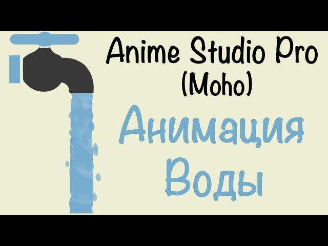 Как сделать воду в Anime Studio Pro Moho Pro Пример создания анимация воды в программе ASP
