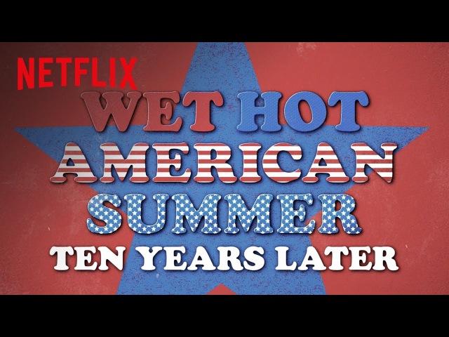 Жаркое американское лето 10 лет спустя Wet Hot American Summer 10 Years Later Netflix 4 августа