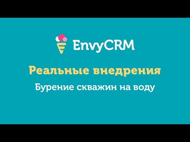 Пример реального внедрения EnvyCRM Бурение скважин на воду
