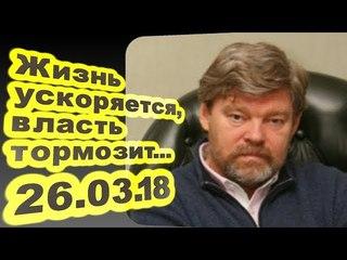 Константин Ремчуков - Жизнь ускоряется, власть тормозит...  /Особое мнение/