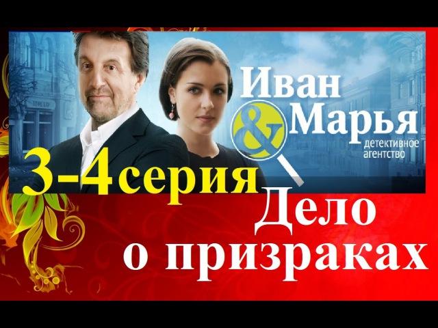 Детективное агентство Иван да Марья 3 4 серии
