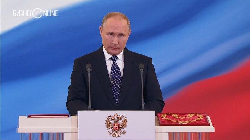 07 05 2018 Речь Путина после инаугурации