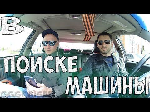 Как мы искали Авто для покупки в Казахстане а купили в России GGGKaiSer Машина для РЫБАЛКИ