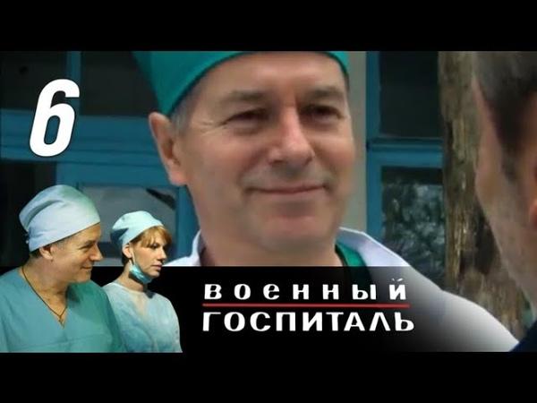 Военный госпиталь 6 серия 2012 Драма @ Русские сериалы