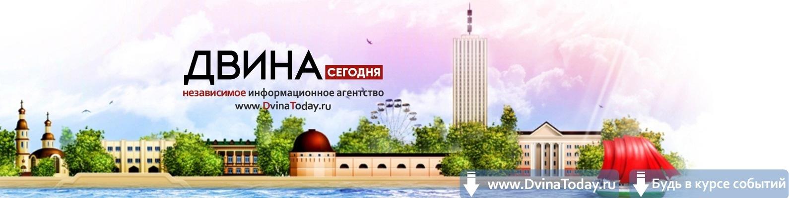 Двина Сегодня | ВКонтакте