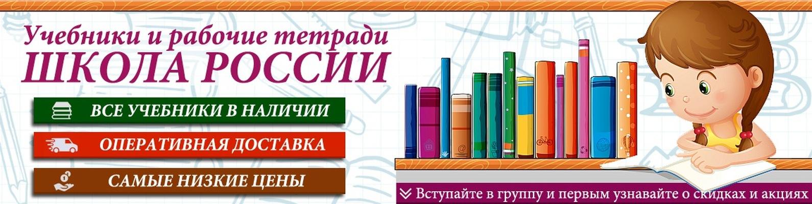 Школьные Учебники Купить Москва Интернет Магазин