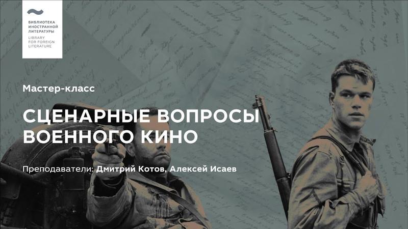 Историческая правда и художественный вымысел сценарные вопросы военного кино