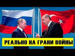 Заклятый друг! Приближается военный конфликт России и Турции!