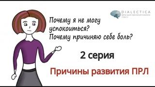 Мультфильм о пограничном расстройстве личности. 2 серия   Причины ПРЛ