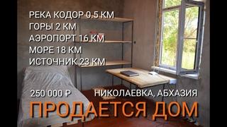 Продается дом в Николаевке, Абхазия. Река Кодор 0.5 км, аэропорт 16 км и море 18 км. 250 000 руб.
