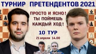 Шахматы ♕ Турнир претендентов понятно! ⚡ 10 тур  ⏰ 21 апреля,  🎤 Дмитрий Филимонов, Иван Крылов