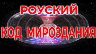 Загадки Истории. Кто мы Роуские или Славяне? / Виктор Максименков