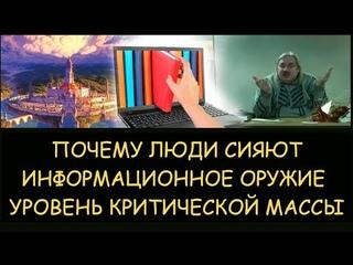 ✅ Н.Левашов. Почему люди сияют. Информационное оружие. Уровень критической массы. Меровинги