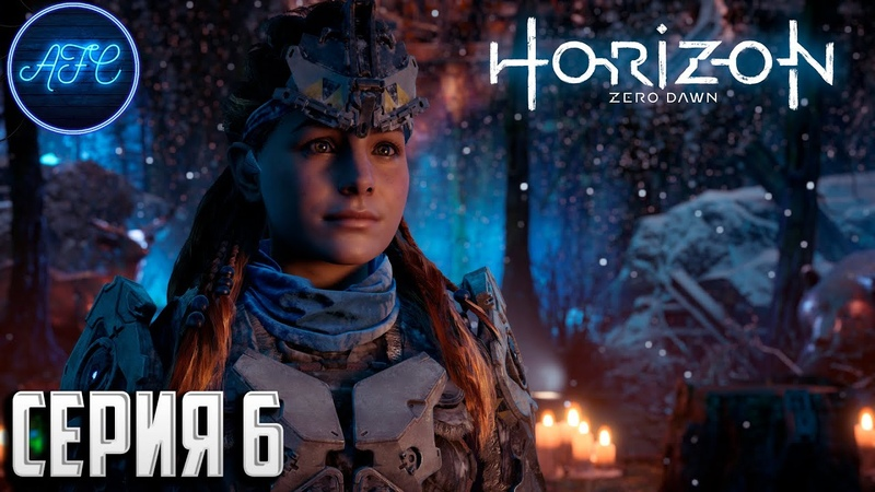 Horizon Zero Dawn Complete Edition ➪ Серия 6 ➪ Месть Нора