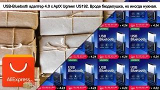 USB-Bluetooth адаптер 4.0 с AptX Ugreen US192. Вроде безделушка, но иногда нужная. | #Обзор