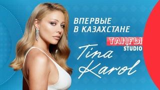 """#ТинаКароль впервые в Алматы: """"Мы готовим шоу! Об этом я еще нигде не рассказывала"""" — #Эксклюзив"""
