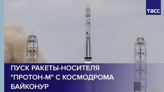 """Пуск ракеты-носителя """"Протон-М"""" с космодрома Байконур"""
